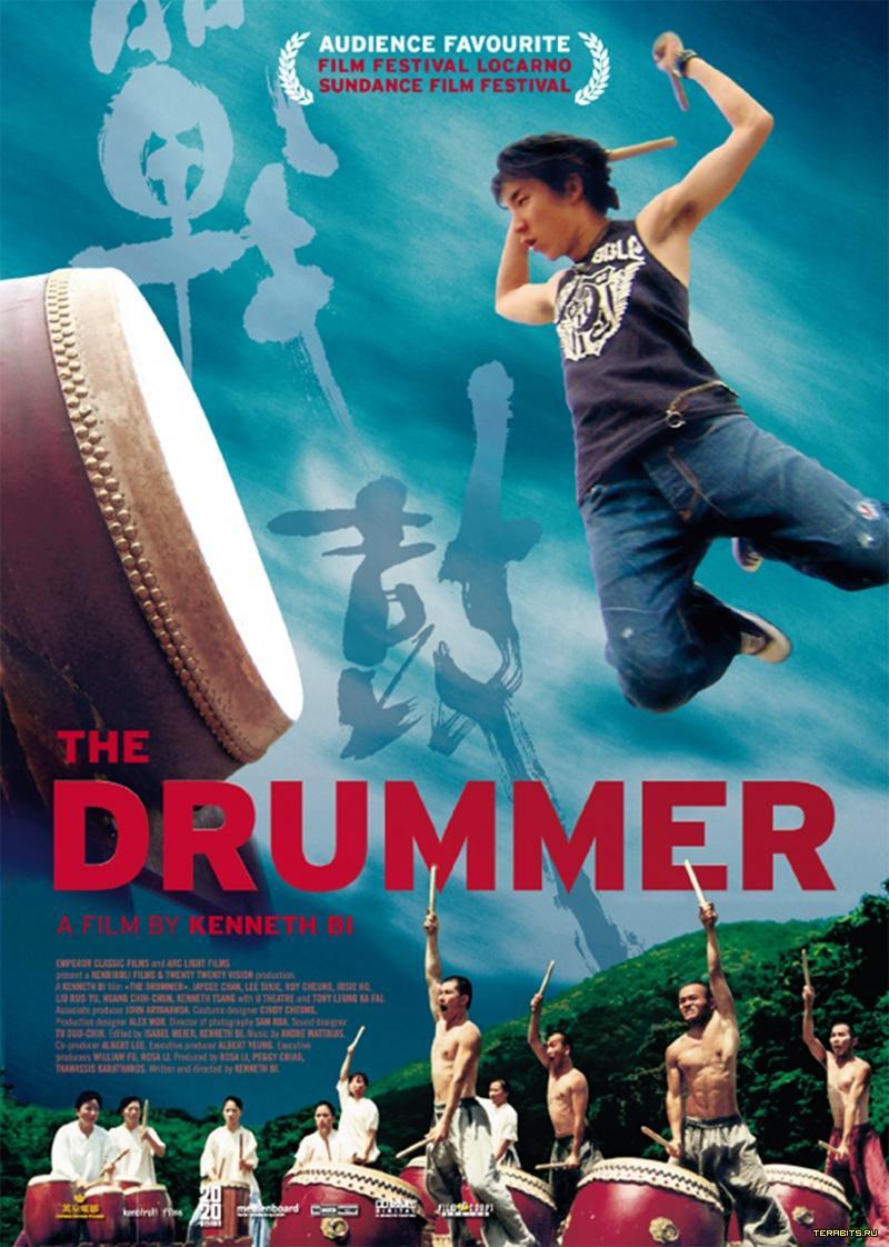 барабанщик (2007)