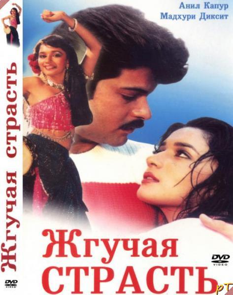знакомство страсть индийский фильм